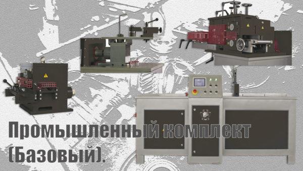 Промышленный комплект (Базовый)
