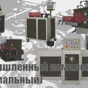 Промышленный комплект (Максимальный)