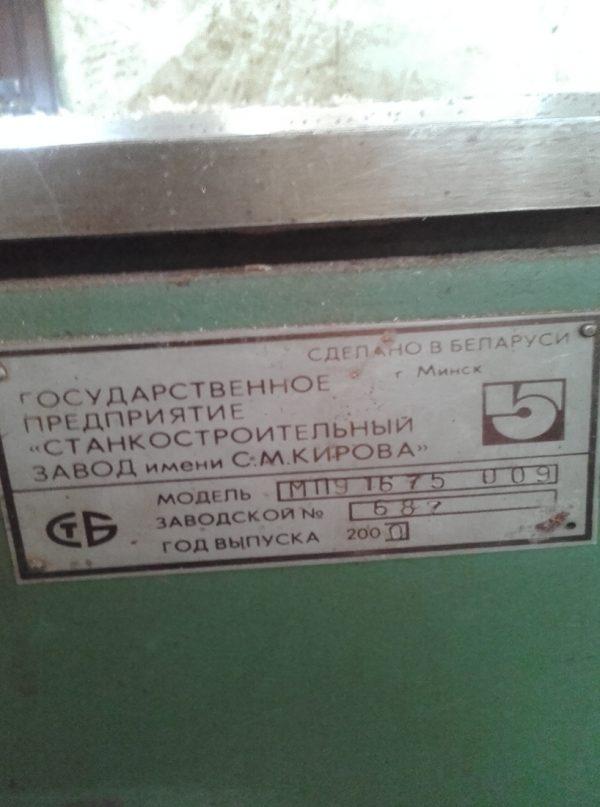 Станок строгальный четырехсторонний деревообрабатывающий МП9-1675-009
